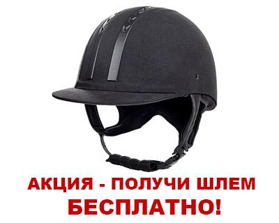 Как получить бесплатно немецкий шлем для верховой езды