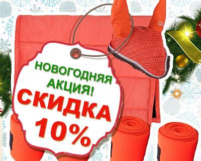 Новогодняя акция конного магазина igogo.club: Вальтрап+Ушки+Бинты= СКИДКА 10%