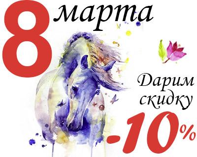 Скидка 10% на 8-е марта 2018 в конном магазине igogo.club