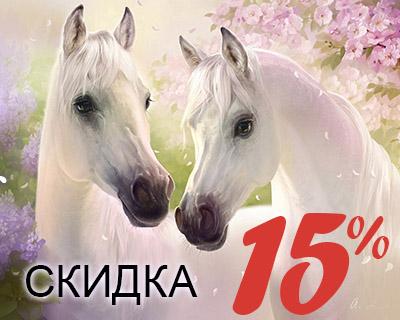 Скидка 15% на майские праздники 2018 в конном магазине igogo.club