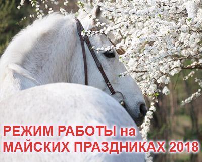 Режим работы конного магазина igogo.club на майских праздниках 2018
