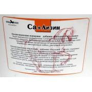 Са+лизин балансирующая добавка с лизином и метионином 4 кг. Кальций Лизин