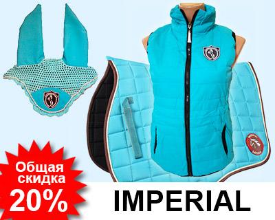 3 вещи Imperial по скидке до 20%