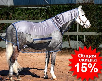 Попоны-сетки и маски для лошади по скидке до 15%