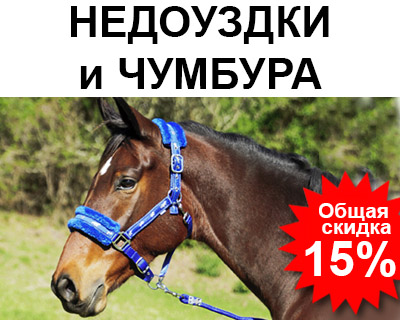 Недоуздки и чумбура для лошади по скидке до 15%