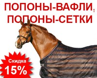 Попоны-сетки и попоны-вафли для лошади по скидке до 15%