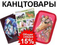 Канцтовары с изображением лошадей по скидке до 15%
