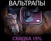 Вальтрапы Horze по скидке до 15%