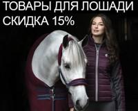 Товары для лошади со скидкой 15%