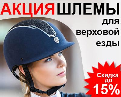 Скидка до 15% на все шлемы для всадника в январе 2020 года в конном магазине igogo.club