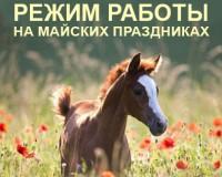 Режим работы конного магазина igogo.club на Майских праздниках 2021