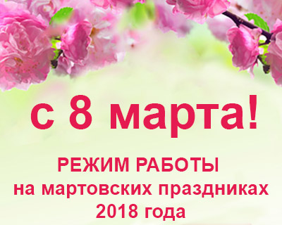 Режим работы конного магазина на праздниках 8 марта 2018