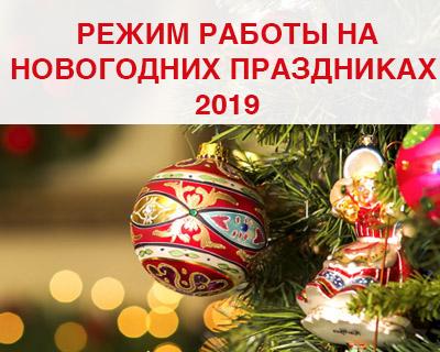Режим работы конного магазина igogo.club на Новогодних праздниках 2019