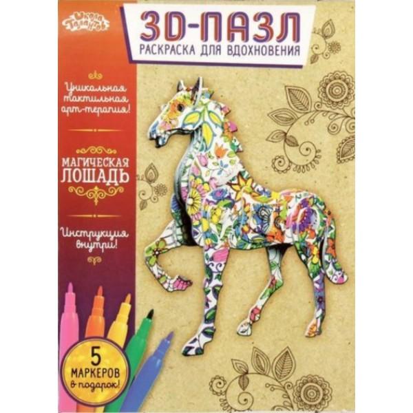 Раскраска для вдохновения 3D пазл Конь и 5 фломастеров Horze