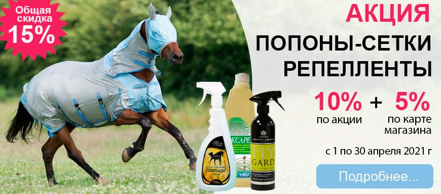 Попоны-сетки и репелленты для лошадей со скидкой до 15%